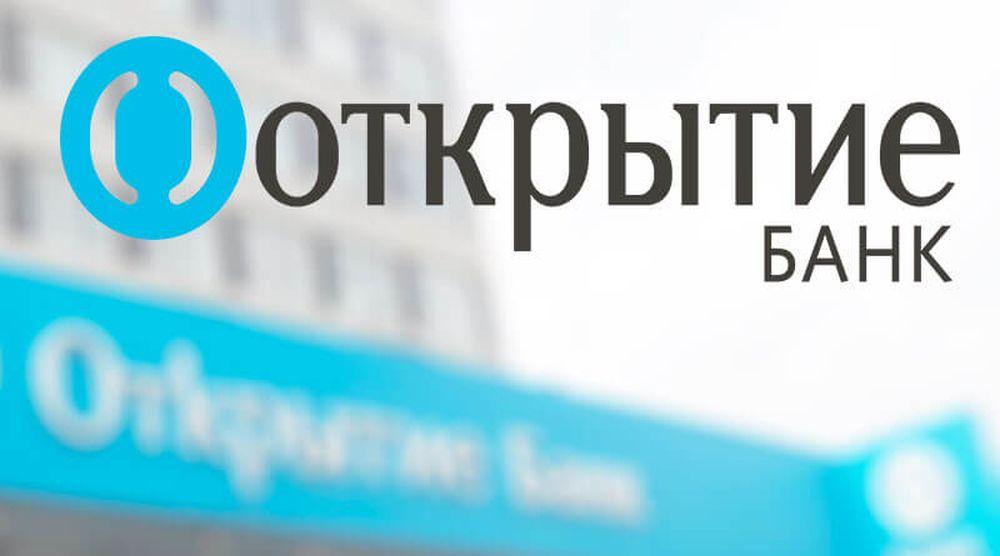 Банк «Открытие» в 2019 году выдал около 1 трлн рублей корпоративных кредитов