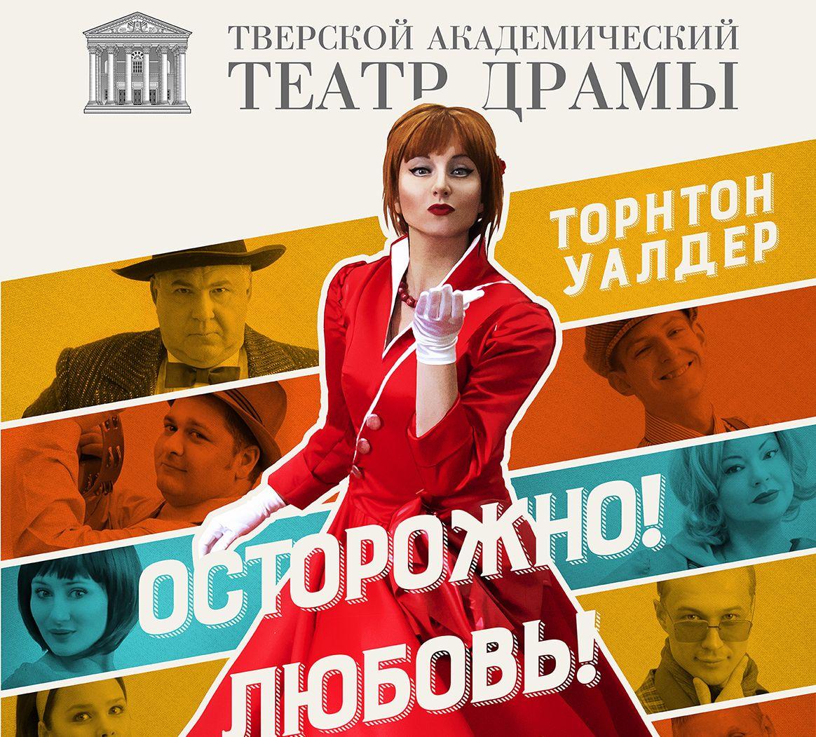 В Тверском театре драмы покажут музыкальную комедию «Осторожно! ЛЮБОВЬ!»
