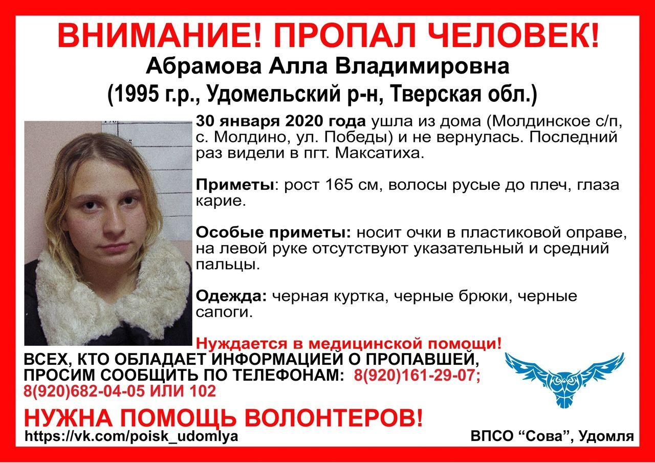 В Тверской области исчезла 25-летняя девушка