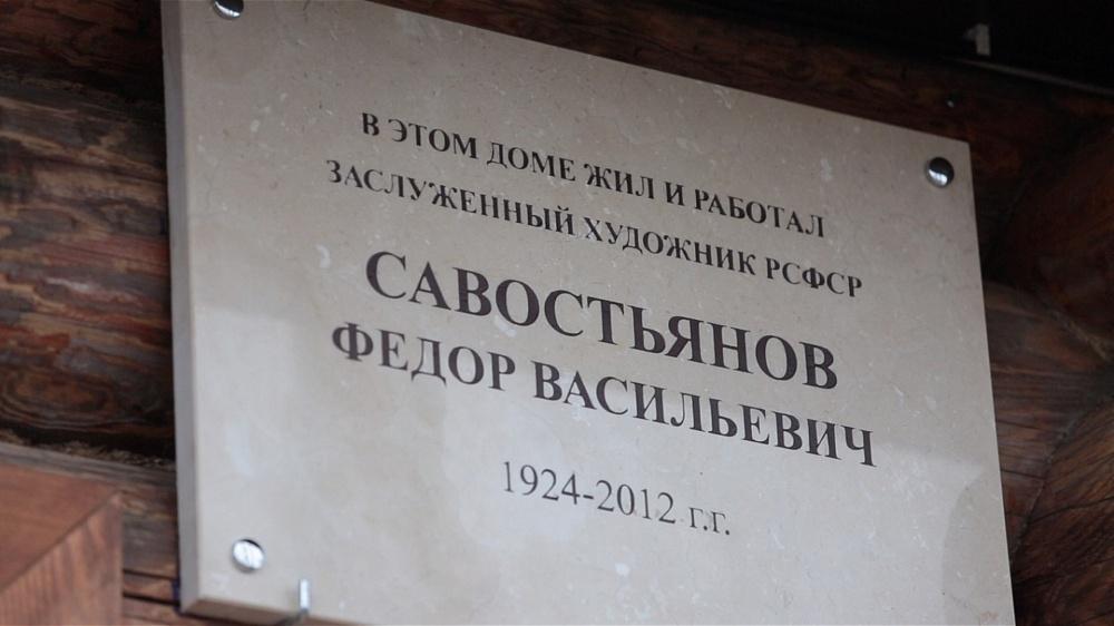 В Вышневолоцком городском округе откроют музей художника Савостьянова