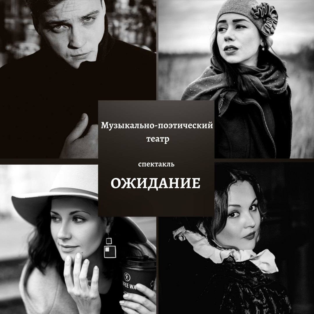 В День всех влюбленных в Твери пройдет спектакль «Ожидание»