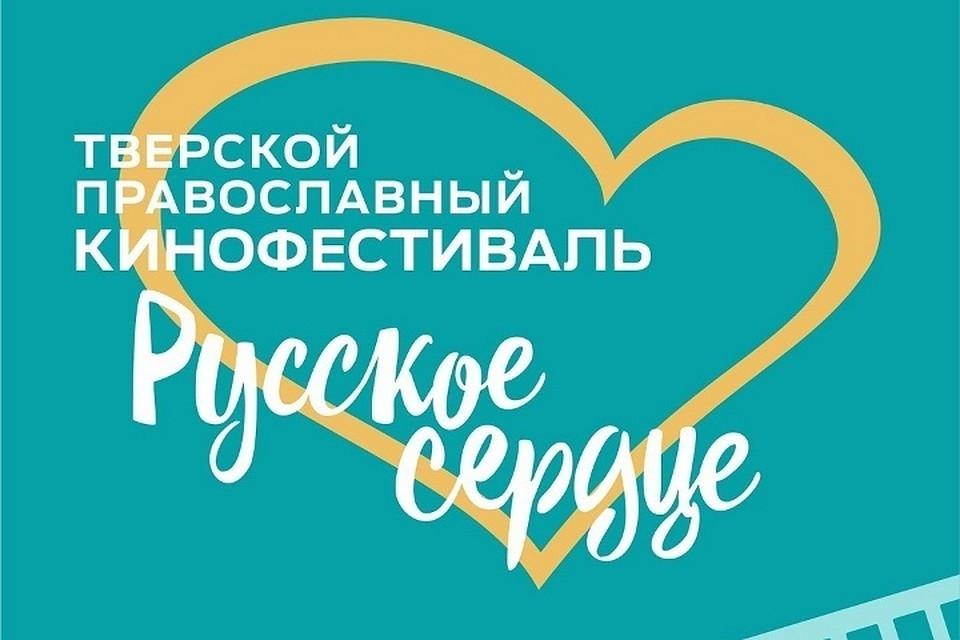 В Твери в третий раз пройдет кинофестиваль «Русское сердце»