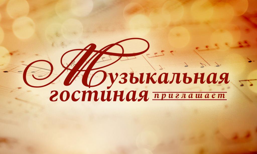 В Горьковке пройдет концерт тверских композиторов