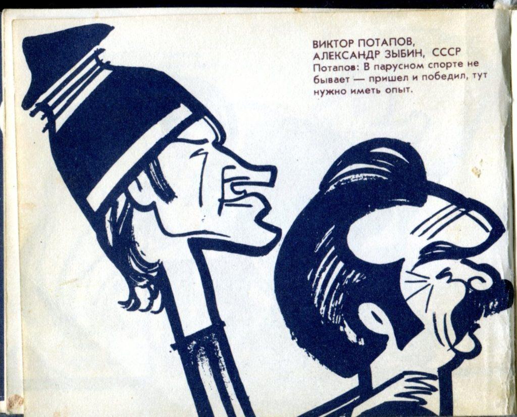 Живая легенда часть 6: Александр Харченко о финале регаты на Таллинском заливе