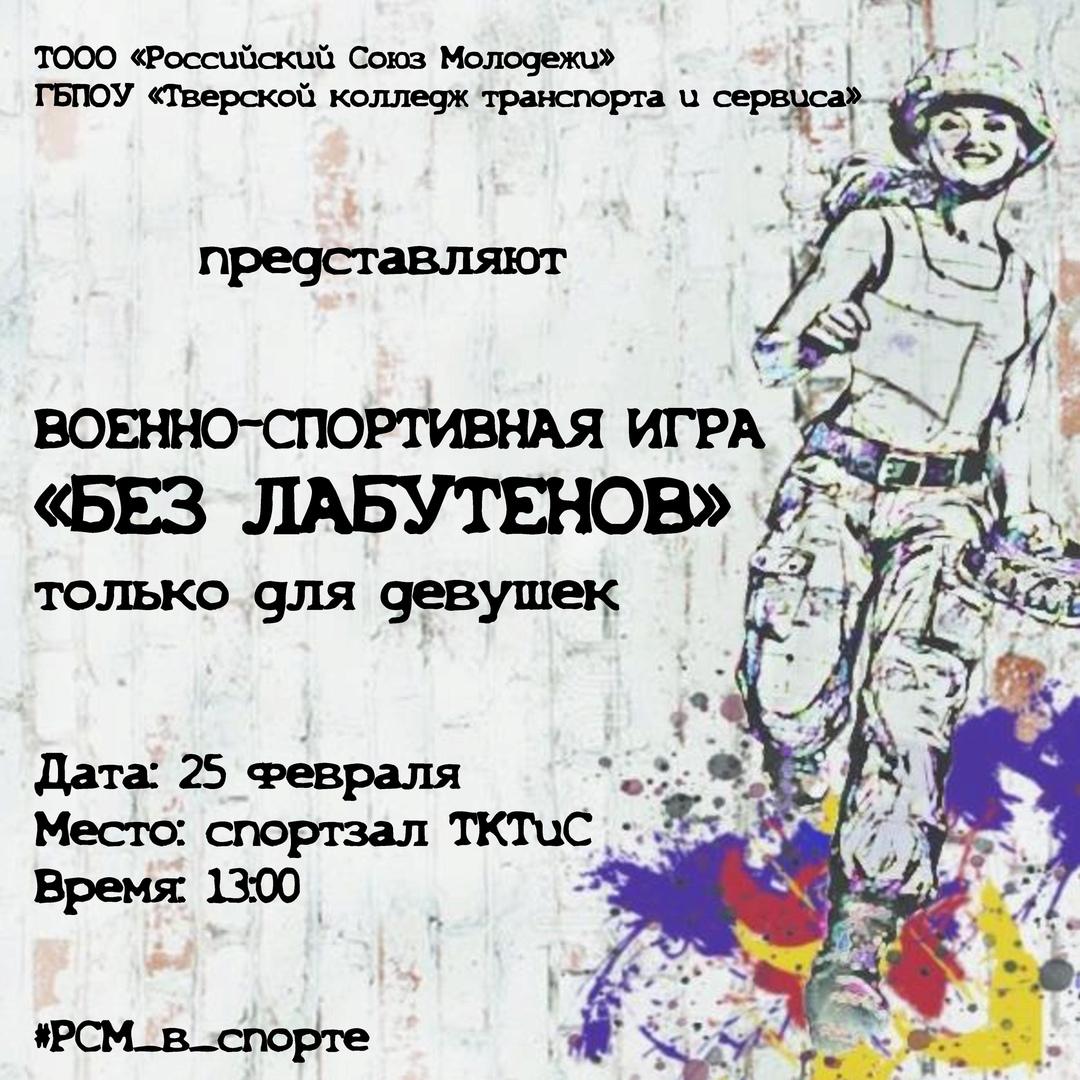 В честь Дня защитника Отечества в Твери пройдет игра «Без лабутенов»