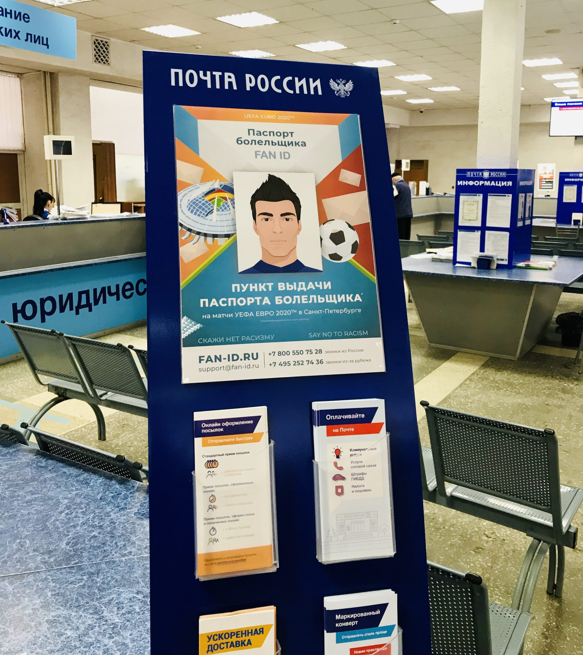 Жители Твери могут поехать в Европу по паспорту болельщика