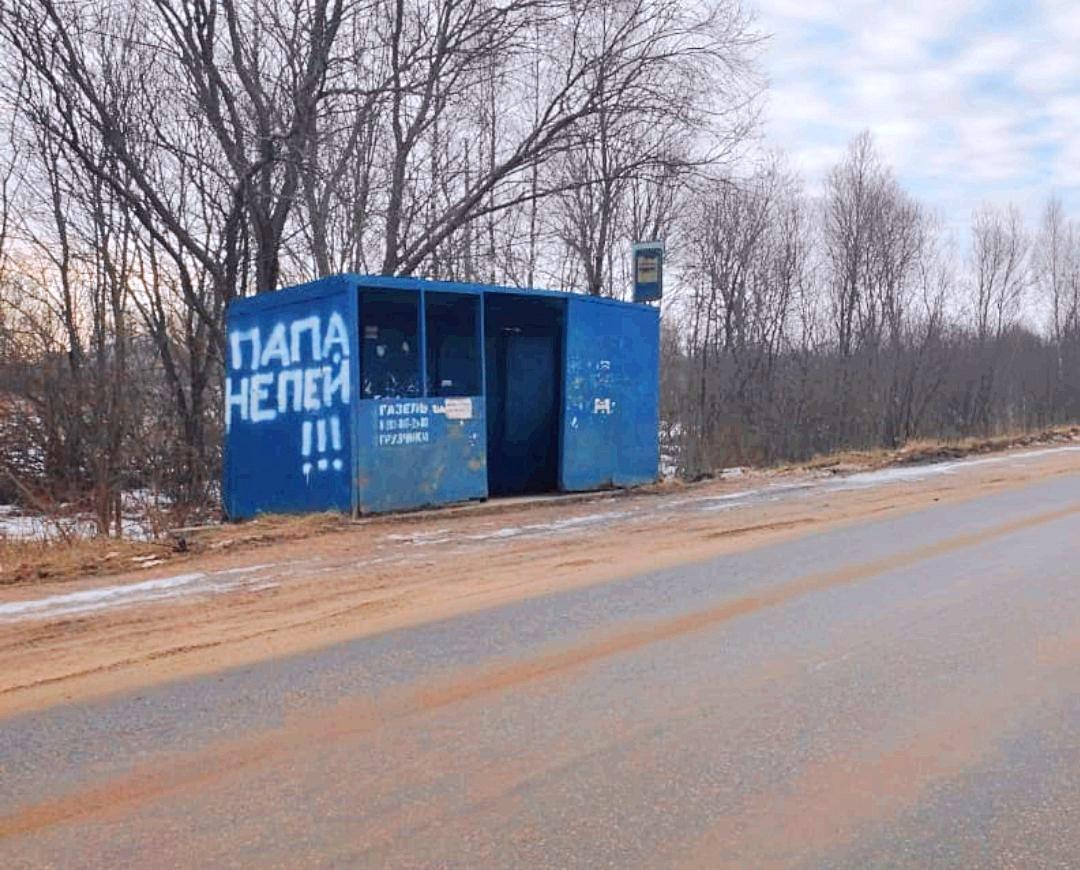 Провокационная надпись на остановке в Тверской области породила множество слухов