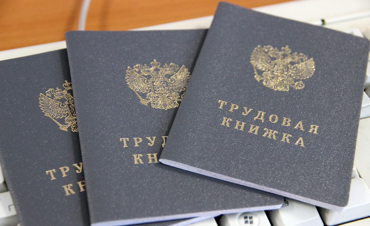 Когда в Тверской области начнут выдавать электронные трудовые книжки