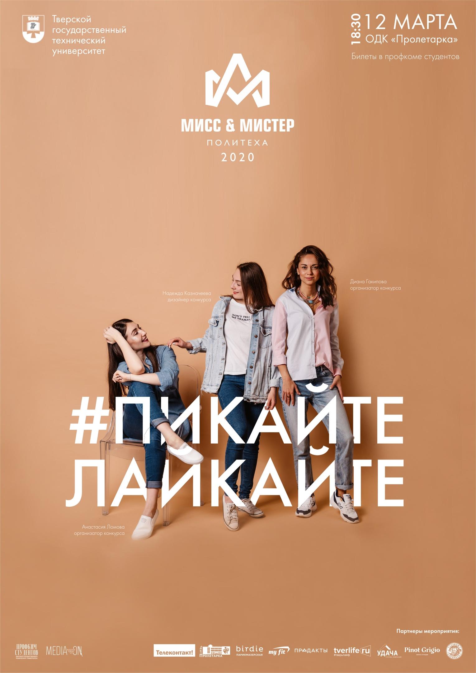 «Мисс и мистер Политех»: как девушки и юноши переживают победу на студенческом конкурсе в Твери