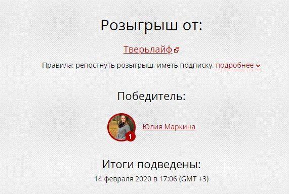 """Подводим итоги: вручаем билеты на """"Русский балет"""""""