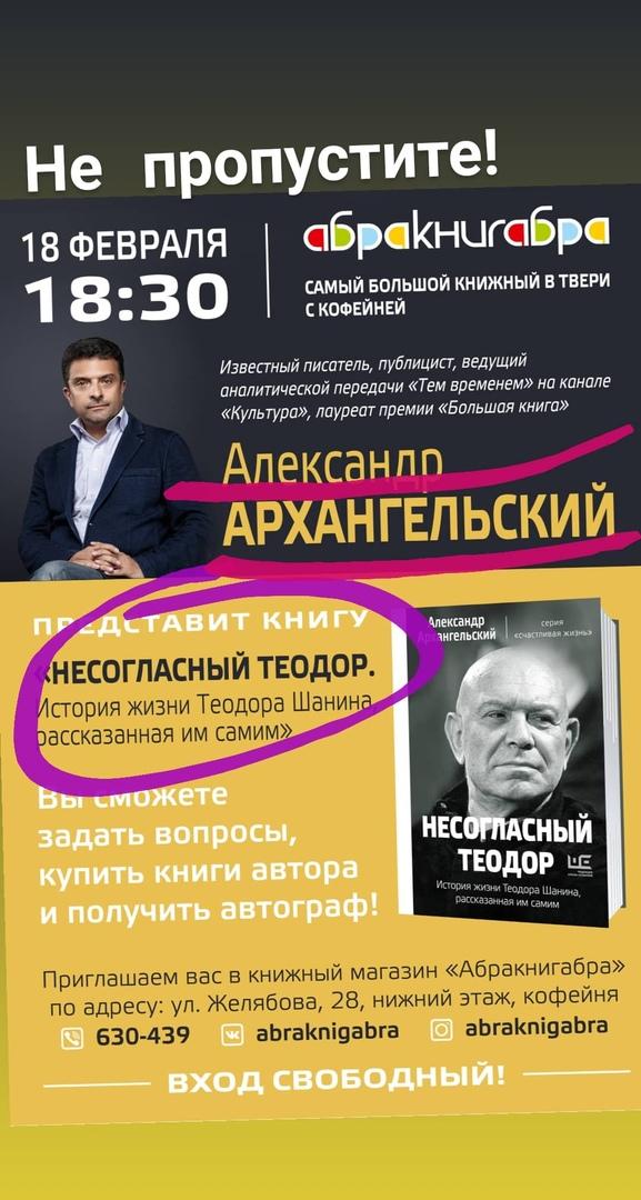 В тверской книжный магазин 18 февраля приедет телеведущий