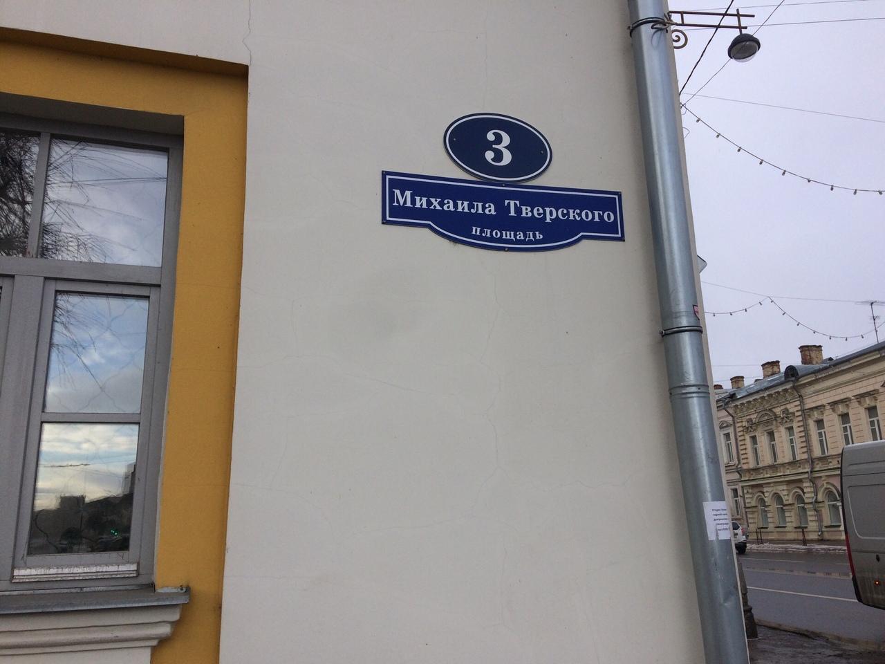 На дважды переименованной площади в Твери поменяли таблички