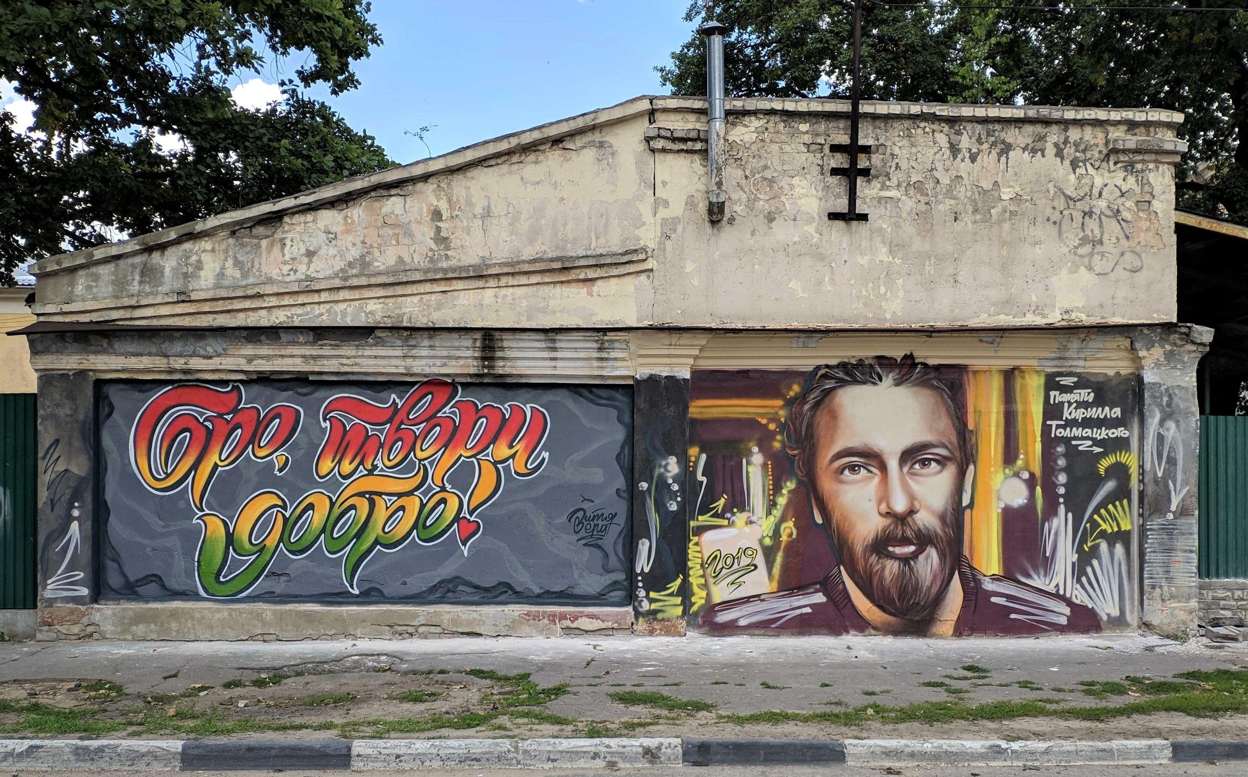 Краски Твери: топ граффити художника Виктора Лебедева