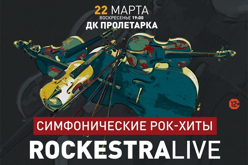 Хиты AC/DC, Metallica, Queen и других рок-гигантов в Твери исполнит симфонический оркестр