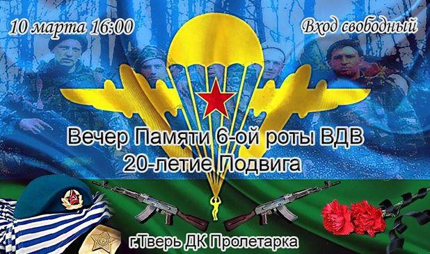 В Твери пройдет вечер памяти, посвященный подвигу легендарной 6-й роты