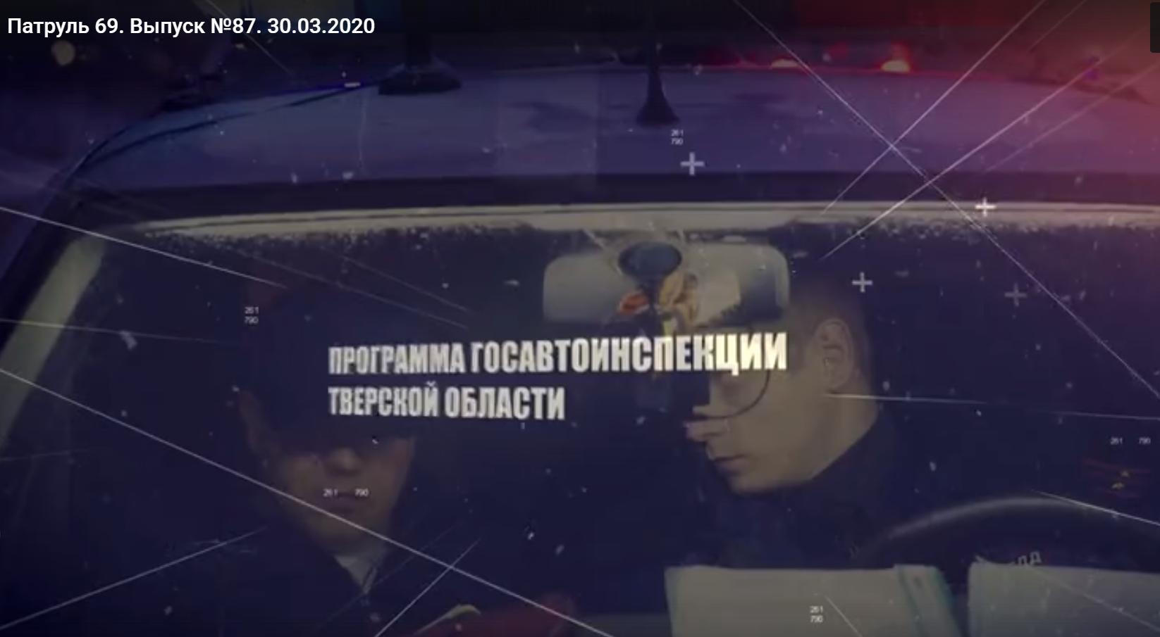 Инспекторы ГИБДД сняли видео о погоне по встречке в Твери