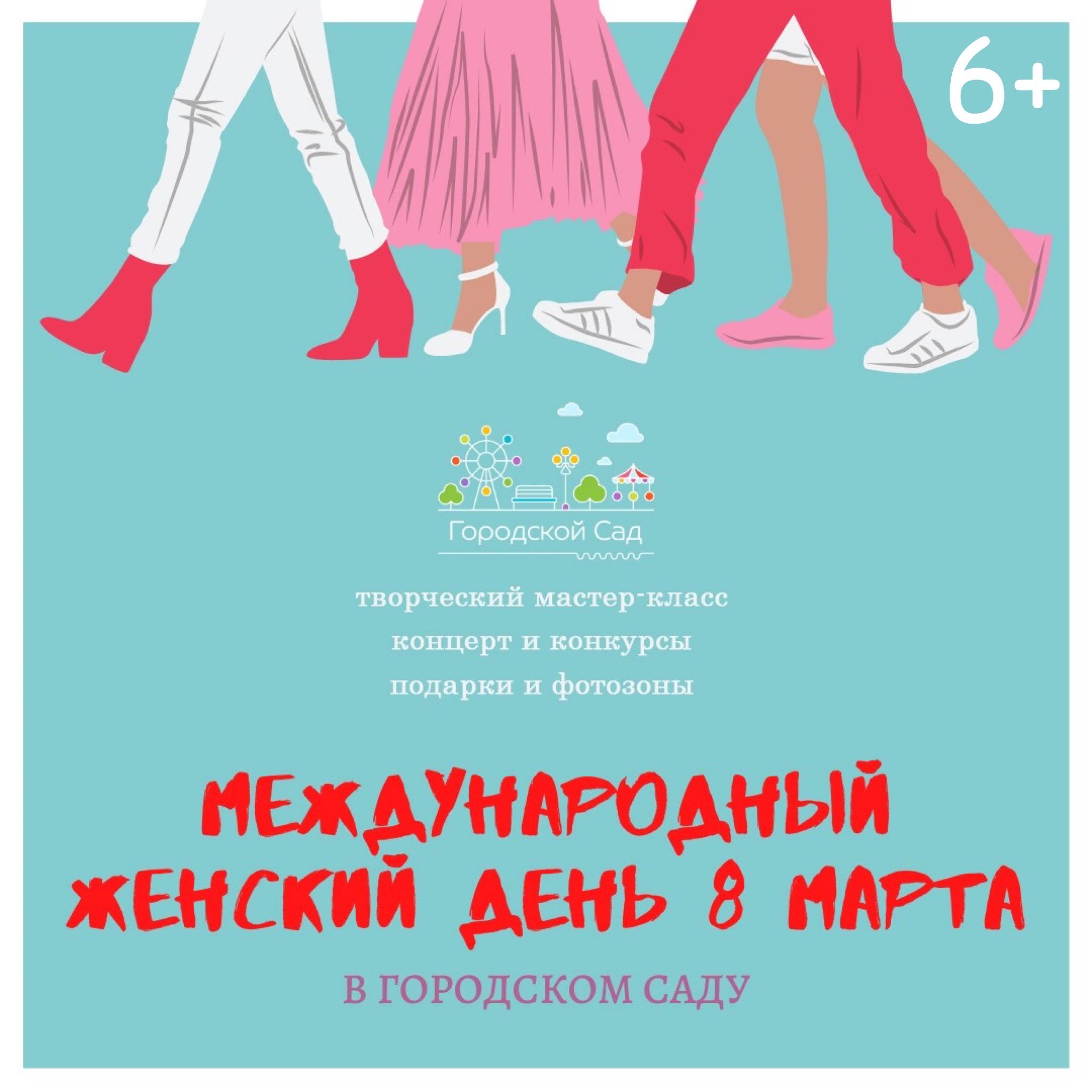 На 8 марта в городском саду Твери будут петь песни и дарить подарки