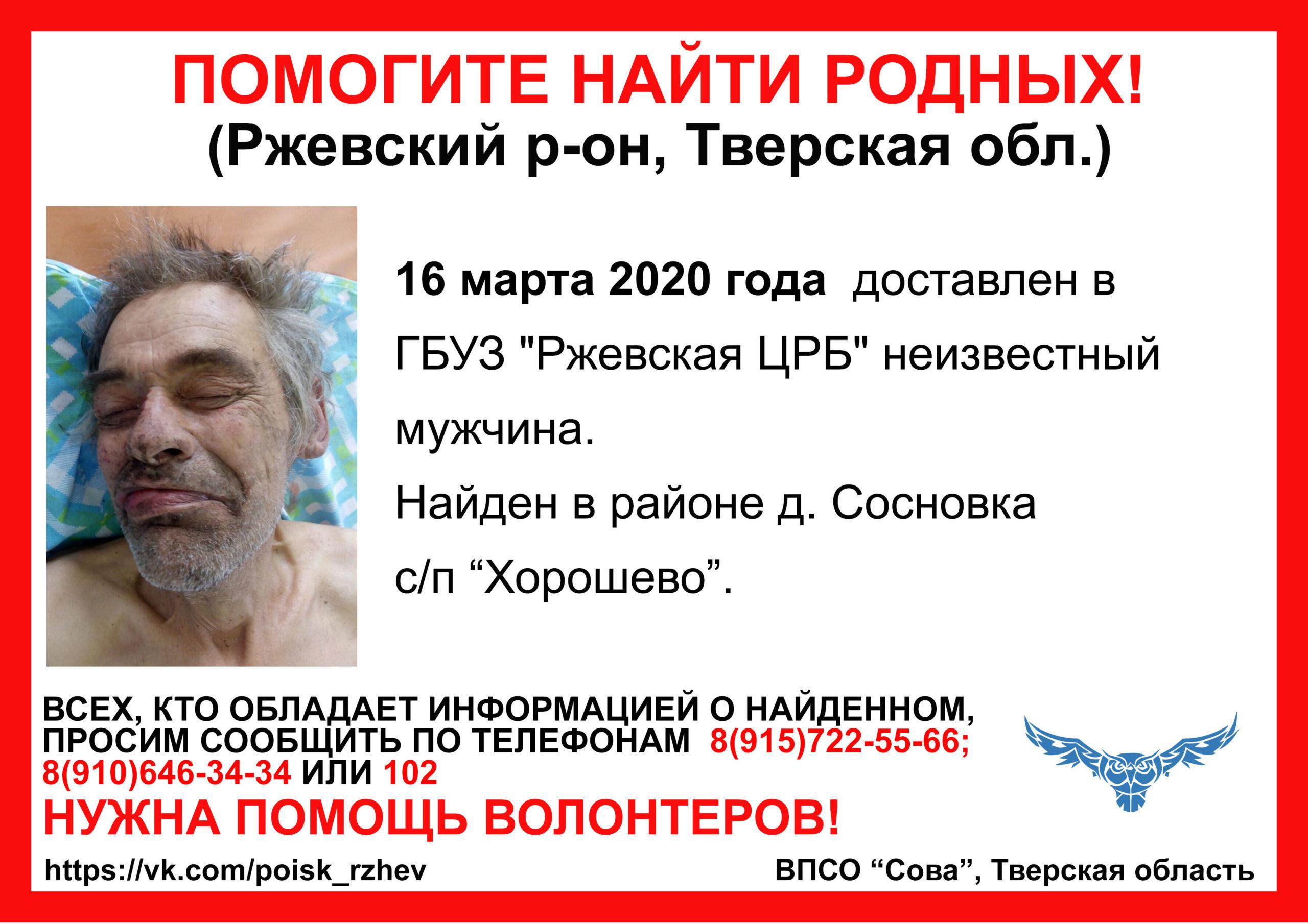 Ищут родственников найденного в Тверской области мужчины