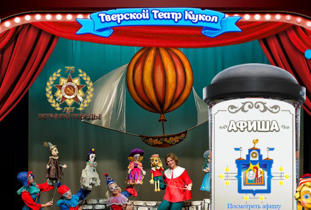 Тверской театр кукол проведёт видео-экскурсию онлайн