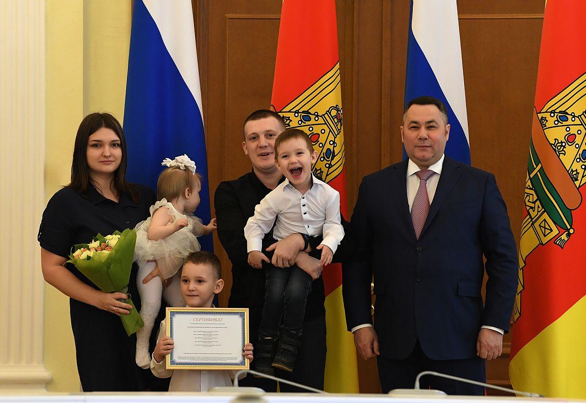 В Тверской области 27 молодых семей получили сертификаты на жилье