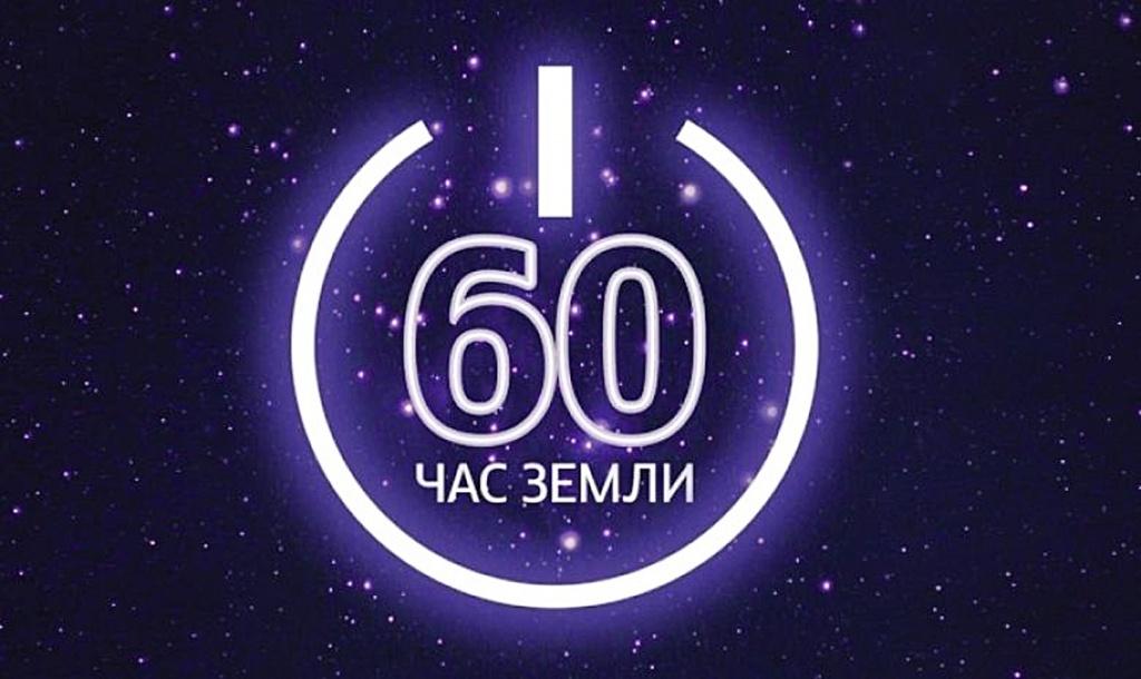 Акция«Час Земли» впервые пройдет в онлайн-формате