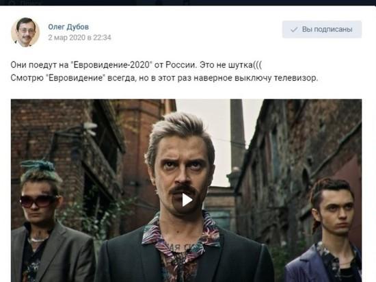 Власть в Тверской области разочаровалась в Евровидение-2020