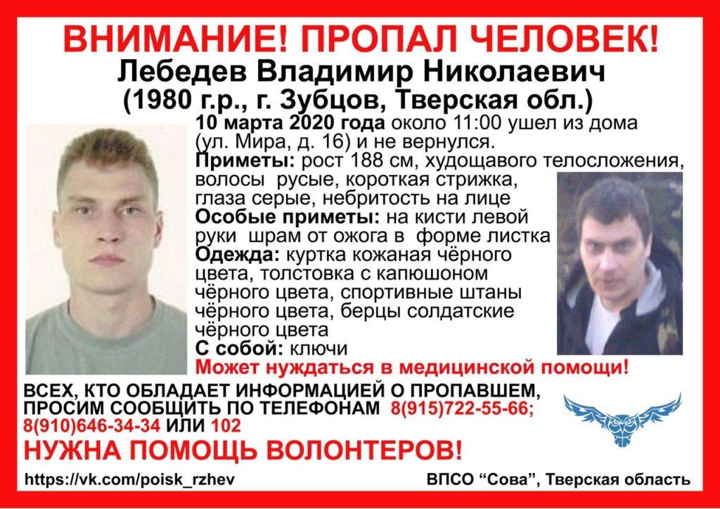 В Тверской области ищут 39-летнего мужчину со шрамом в виде листка