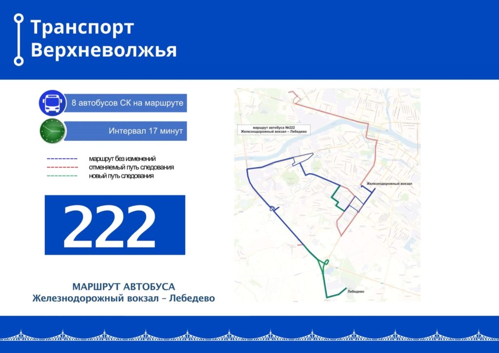 Синие автобусы вышли на три новых маршрута в Твери