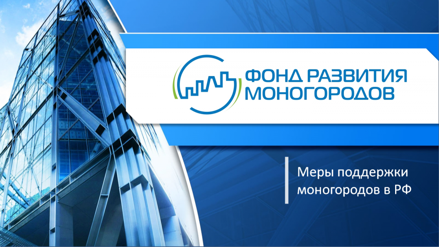 Моногорода Тверской области могут получить новые меры поддержки