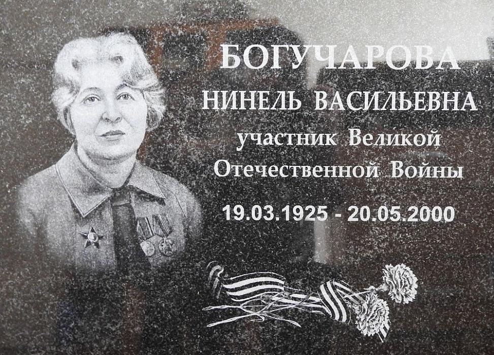 В Калязине откроют памятную доску в честь прославленной партизанки