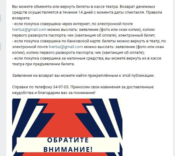 Тверской театр юного зрителя закрывает свои двери для детей