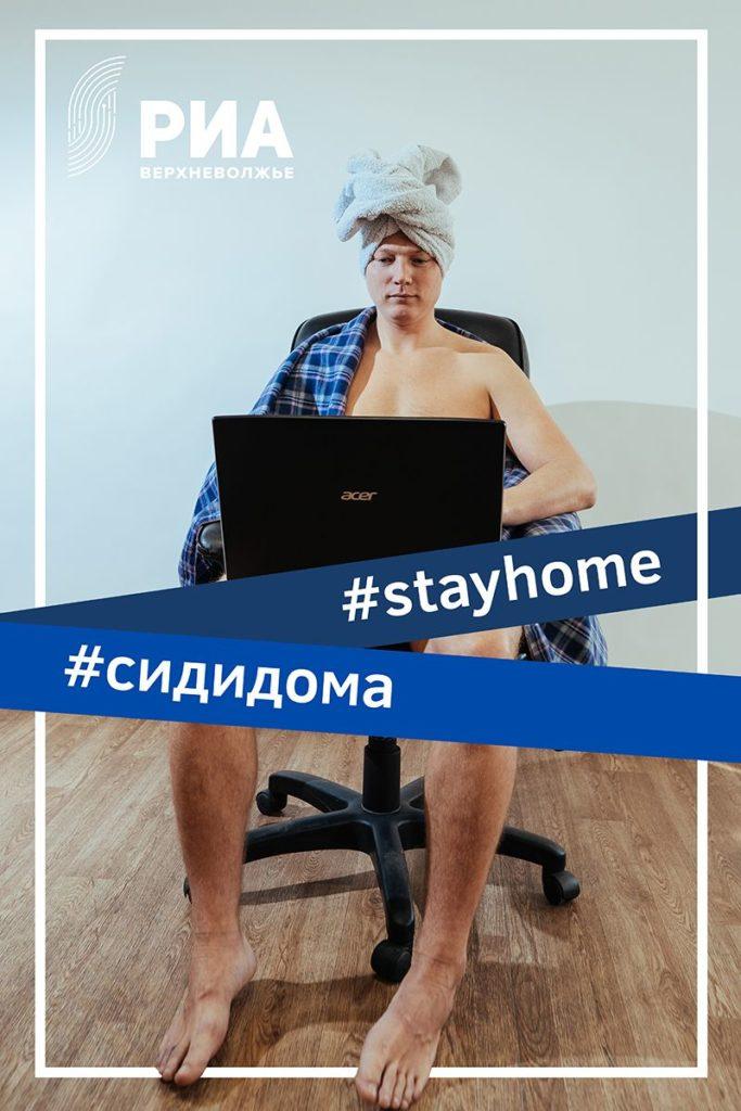 Корреспондент «МК в Твери» Дмитрий Серов присоединился к флешмобу #Оставайся дома