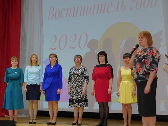 Прошел финальный этап муниципального конкурса «Учитель и воспитатель года – 2020»