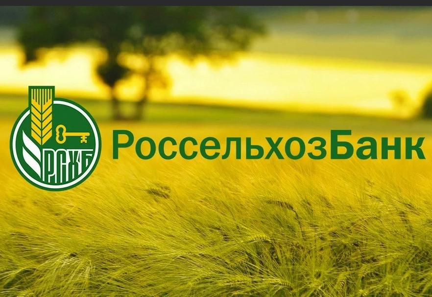 Россельхозбанкперенес даты платежей по кредитам физических лиц