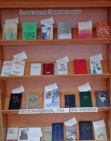 В Тверской библиотеке представили сборники местных поэтов
