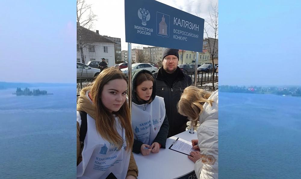 Жители Калязина выбрали объект благоустройства для участия во Всероссийском конкурсе