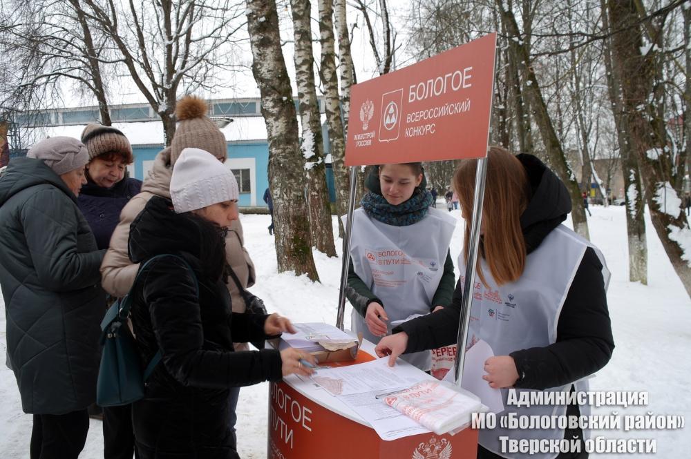 Жители города Бологое выбирали территорию для благоустройства на масленичных гуляньях