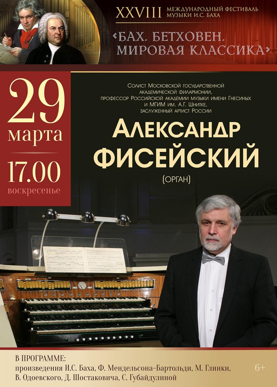 Тверская филармония приглашает на вечер органной музыки