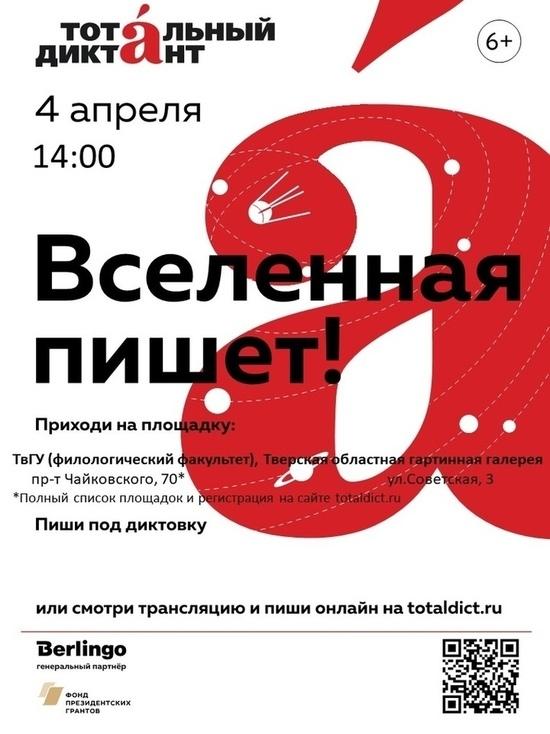 Не по фене напишешь: заключенных Тверской области проверят на грамотность