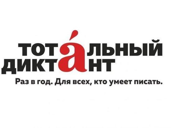 «Тотальный диктант» в Твери перенесли из-за вируса