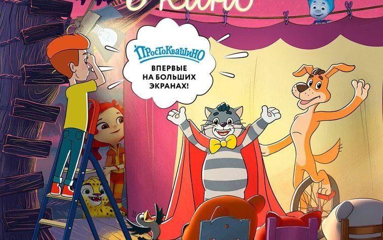 Впервые на больших экранах состоится показ новой серии мультфильма «Простоквашино»