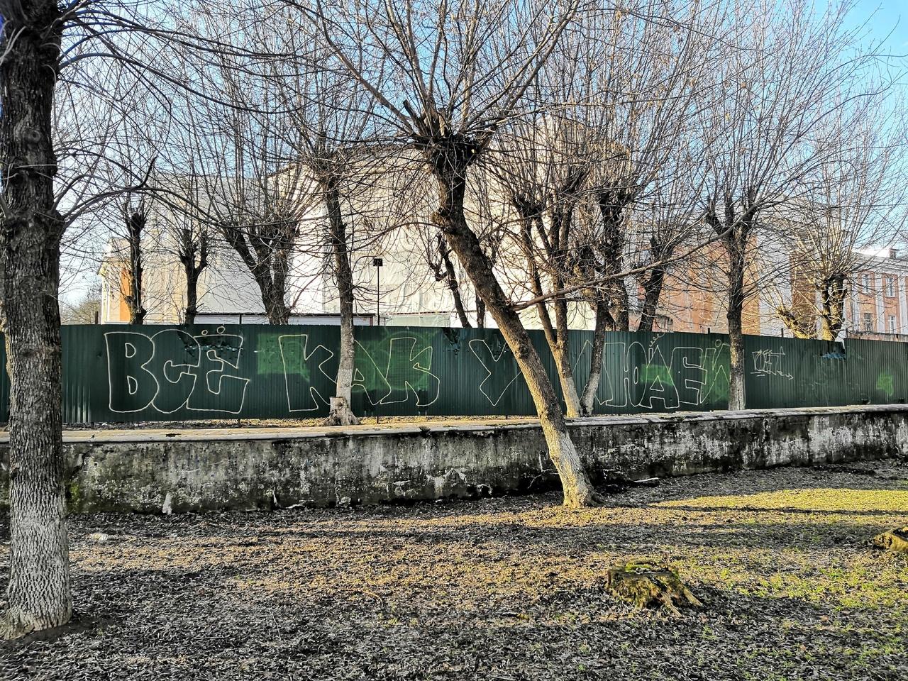 В Твери обсуждают авторство цитаты, написанной на заборе