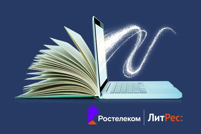 «Ростелеком» и ЛитРес открывают бесплатный доступ к 150000 электронных книг