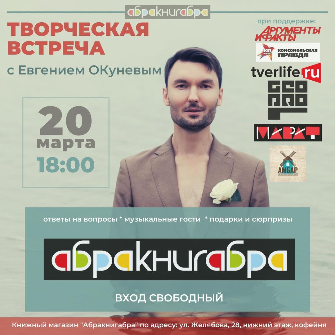 Певец Евгений Окунев подарит подарки поклонникам в тверском магазине