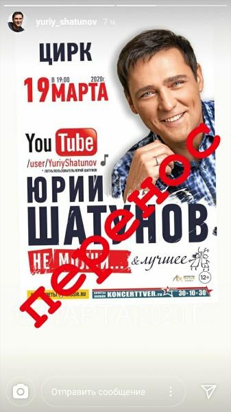 Концерт Юрия Шатунова в Твери перенесли