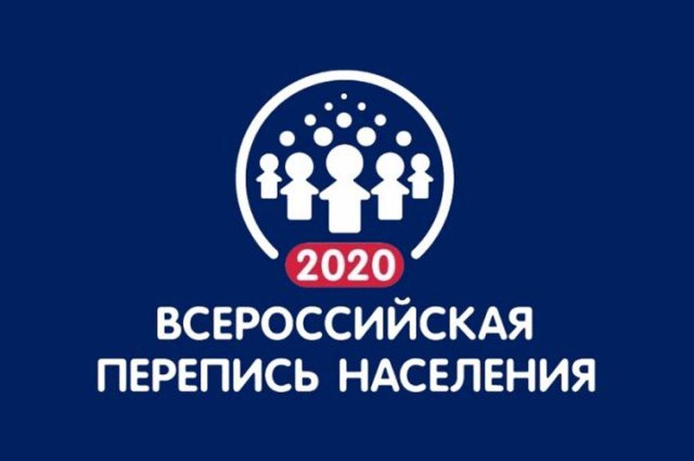 Жителей Осташковского городского округа приглашают стать переписчиками