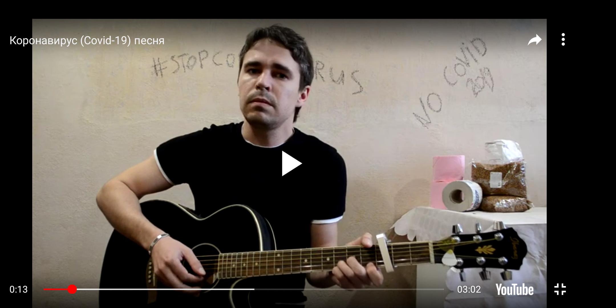 Тверской музыкант написал песню о борьбе с коронавирусом