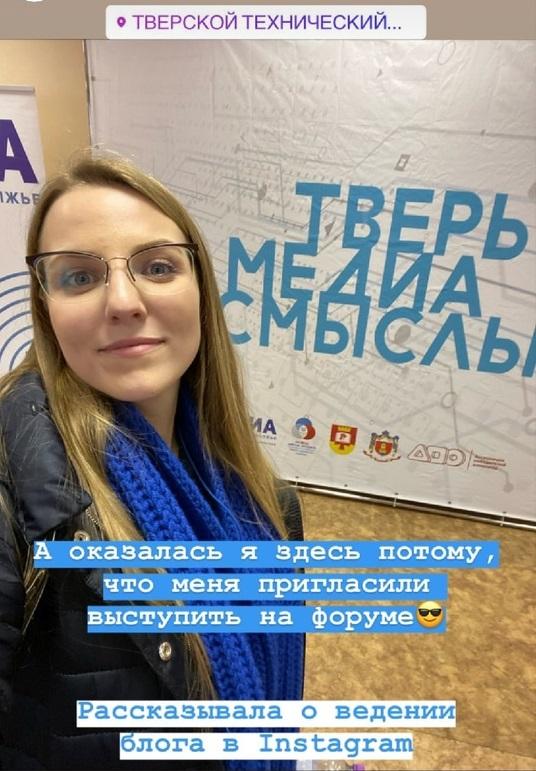 Блогер‐путешественница была в восторге от Твери
