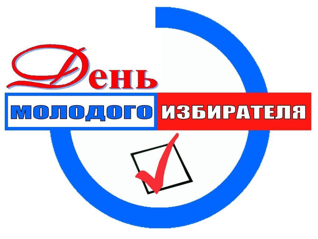 В Жарковском районе отметили День молодого избирателя