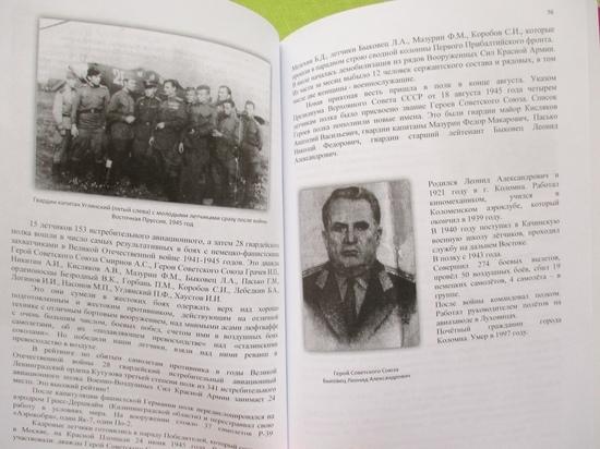 В Андреапольский музей поступила книгой с уникальной информацией